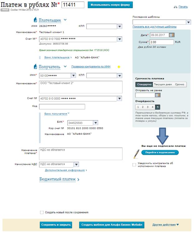 Проверка контрагента на сайте налоговой по инн и кпп списком