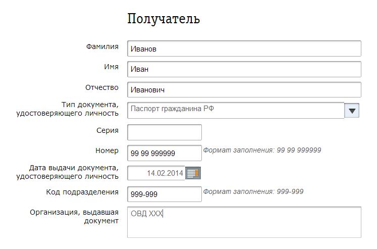Заявка на снятие наличных в банке образец