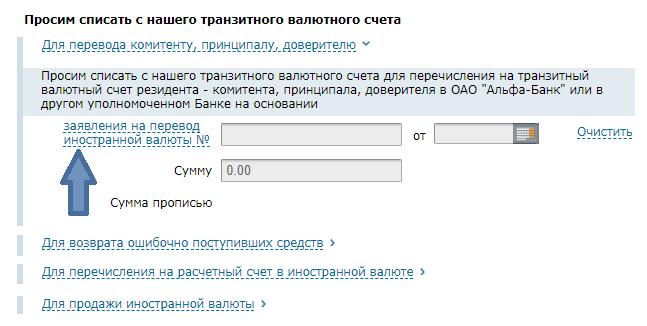 заявление на конвертацию валюты бланк - фото 8