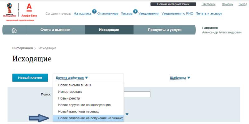 альфа банк кредит наличными документы сетелем банк взять кредит наличными онлайн заявка на кредит