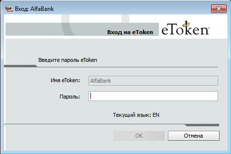 Генерация ключа на Рутокен ЭЦП 2. 0 для работы с ЕГАИС