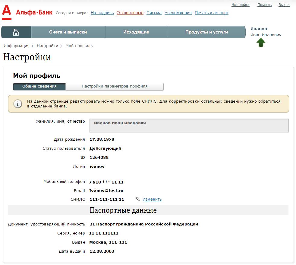 Альфа банк бизнес онлайн безопасный браузер